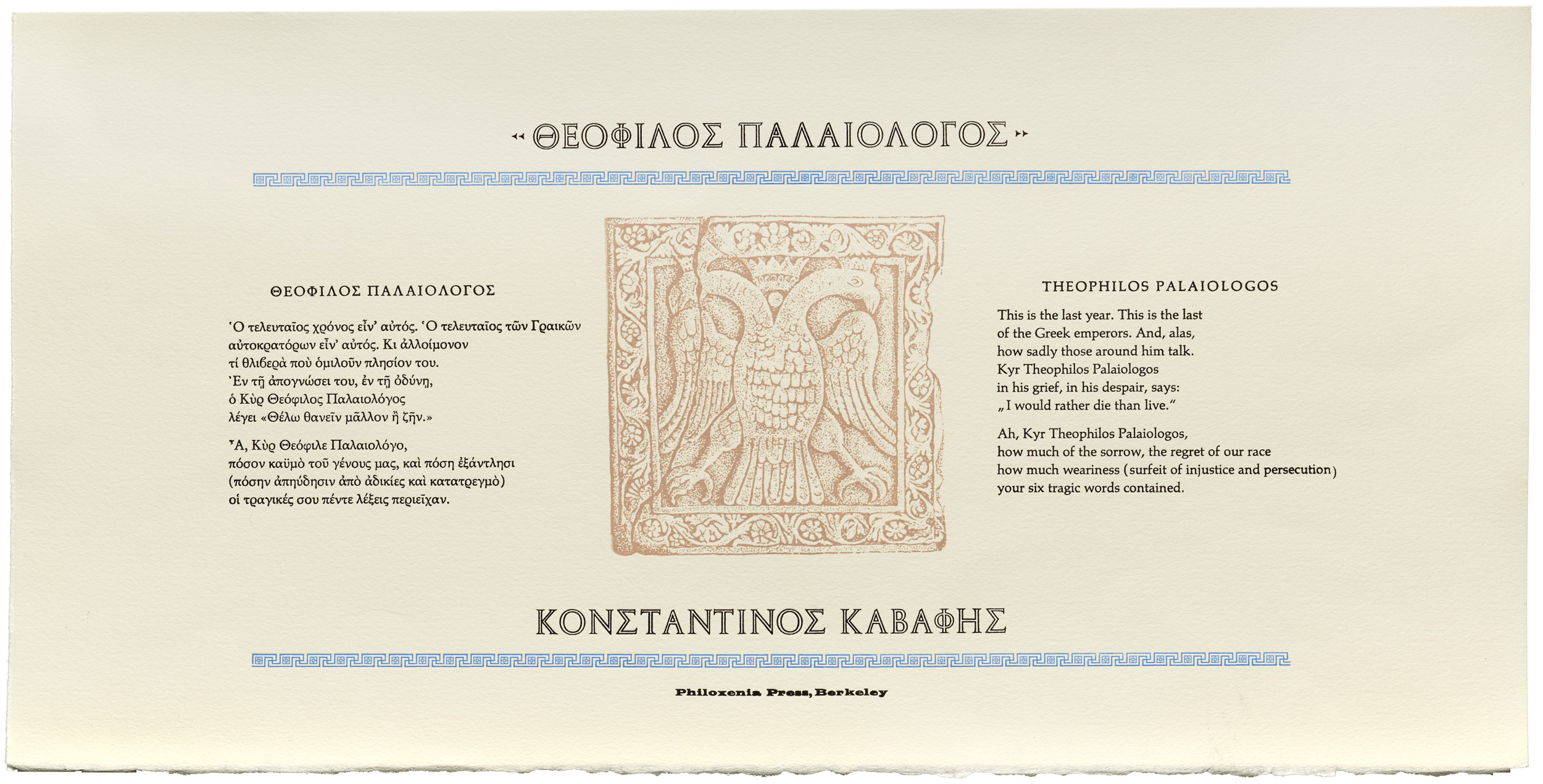Broadside. Konstantinos Cavafys. Theophilos Palaiologos. 12 point Heraklit Classical Greek & 12 point Palatino, Hermann Zapf. With vignette of the door lintel from the last Byzantine palace in Mistra. Size 9.5 x 18.5.